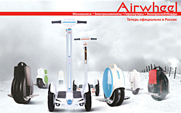 Презентация Airwheel