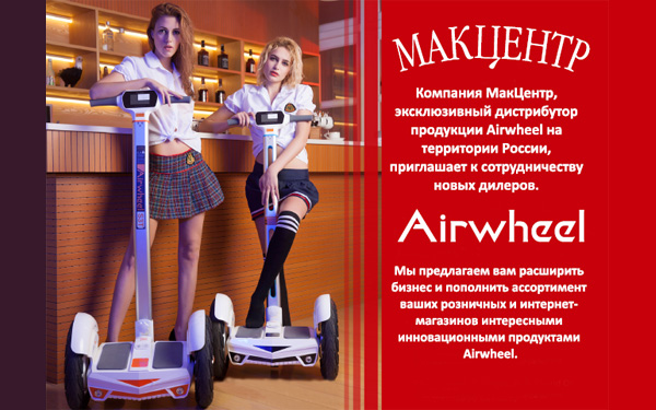 Листовка Airwheel